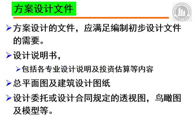 建筑施工图设计教程讲义(PPT+129页)-建筑施工图设计教程讲义 (2)