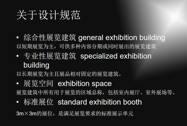 展览建筑设计(PPT+22页)