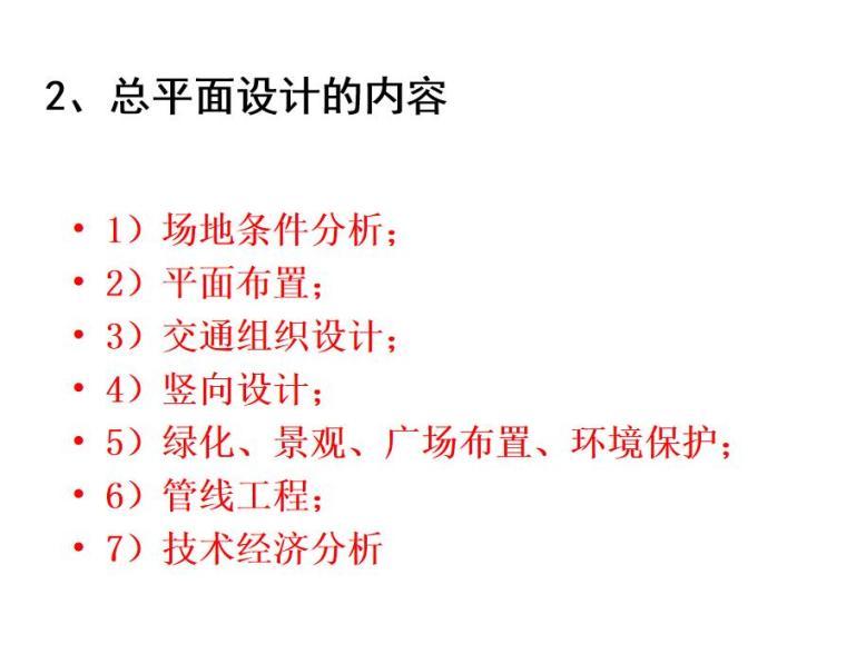 建筑总平面设计(PPT+39页)-建筑总平面设计 (3)