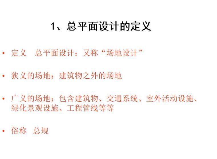 建筑总平面设计(PPT+39页)-建筑总平面设计 (2)