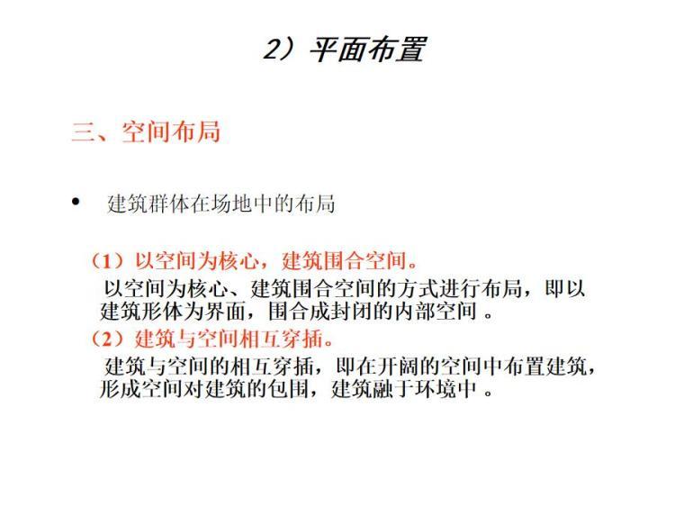 建筑总平面设计(PPT+39页)-建筑总平面设计 (6)