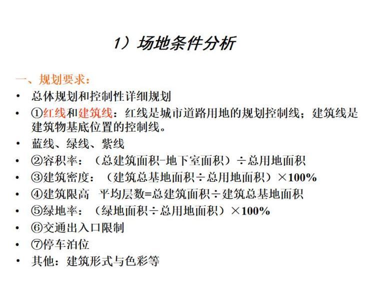 建筑总平面设计(PPT+39页)-建筑总平面设计 (4)