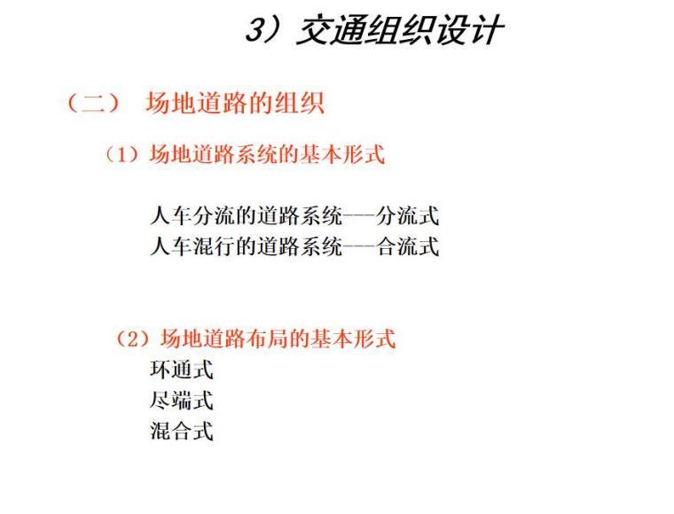 建筑总平面设计(PPT+39页)-建筑总平面设计 (10)
