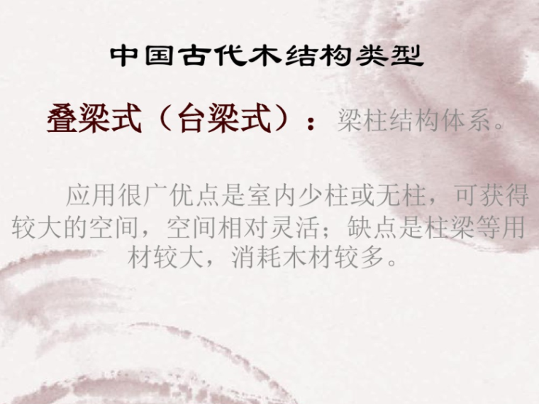 中国古建筑构架的详解1