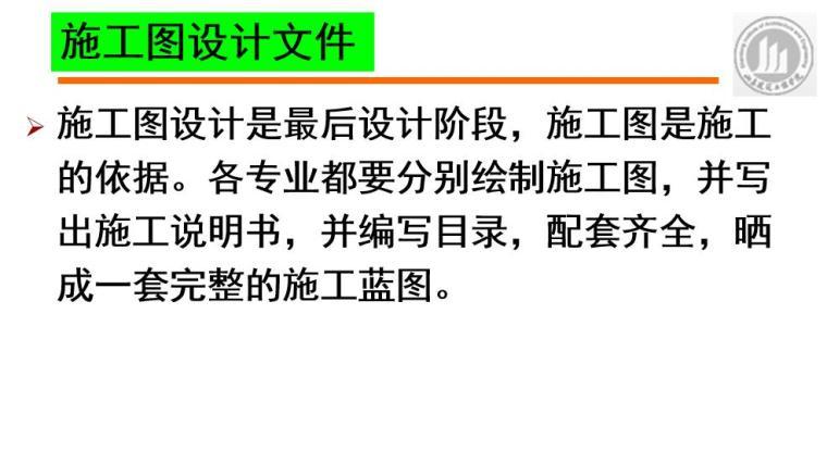 建筑施工图设计教程讲义(PPT+129页)-建筑施工图设计教程讲义 (4)