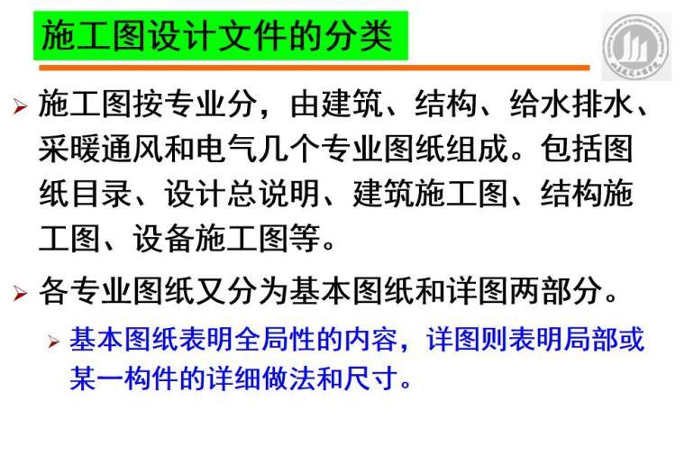 建筑施工图设计教程讲义(PPT+129页)-建筑施工图设计教程讲义 (5)