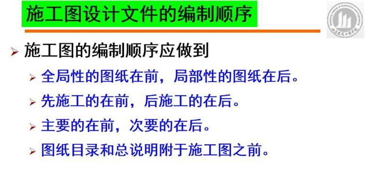 建筑施工图设计教程讲义(PPT+129页)-建筑施工图设计教程讲义 (6)