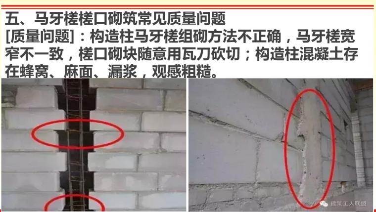 马牙槎槎口砌筑常见质量问题