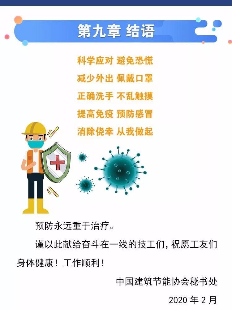 建筑工地一线技工新冠肺炎应急防控知识手册_15