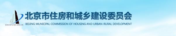 北京:不具备封闭管理的工地不得复工/开工