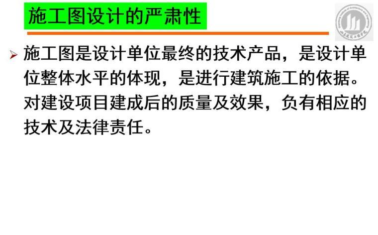 建筑施工图设计教程讲义(PPT+129页)-建筑施工图设计教程讲义 (7)