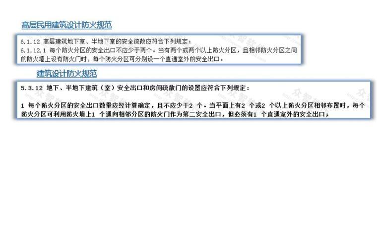 解读建筑设计规范(PPT+77页)-解读建筑设计规范 (3)
