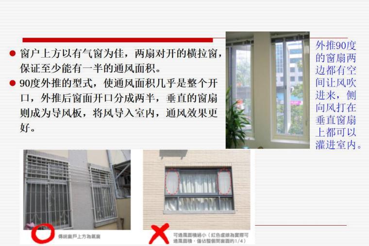 自然通风与建筑设计(PPT+31页)-自然通风与建筑设计 (9)