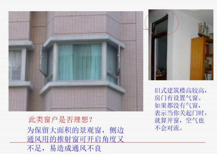 自然通风与建筑设计(PPT+31页)-自然通风与建筑设计 (8)