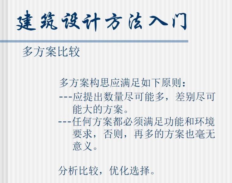 建筑设计方法入门讲义(PPT+114页)