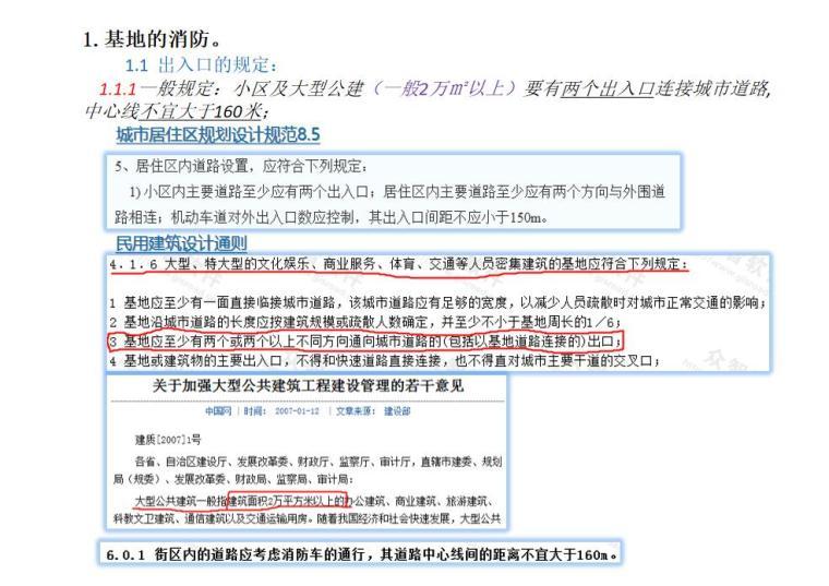 解读建筑设计规范(PPT+77页)-解读建筑设计规范 (7)