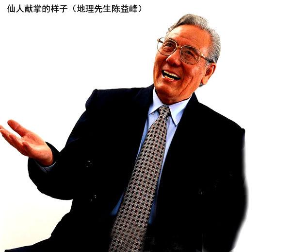 陈益峰:仙人献掌,李氏四品祖坟-1.jpg