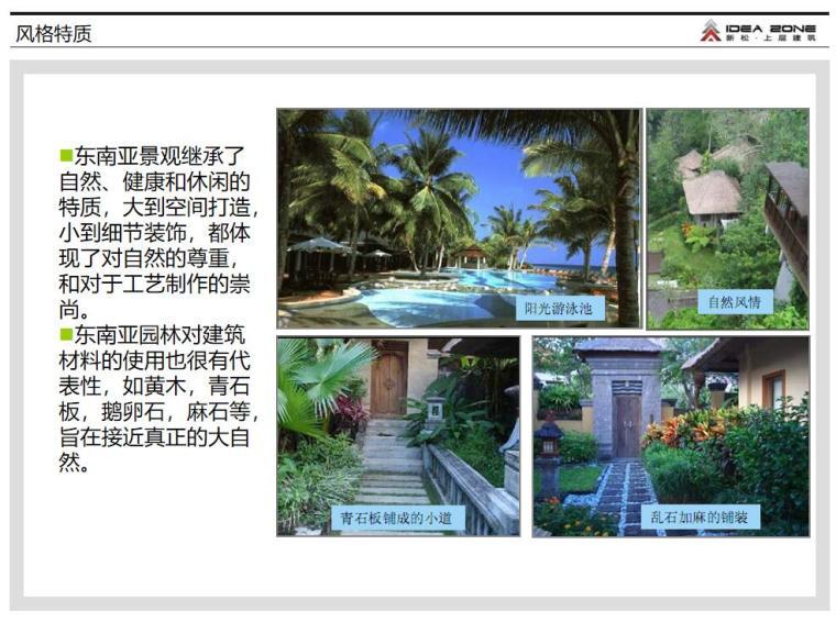 东南亚风格园林景观设计 (4)