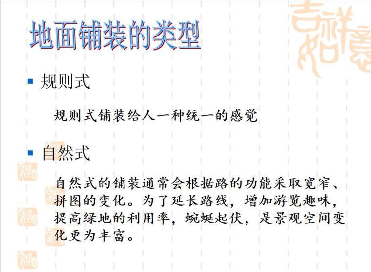 景观设计-铺装要素(PPT+58页) (1)