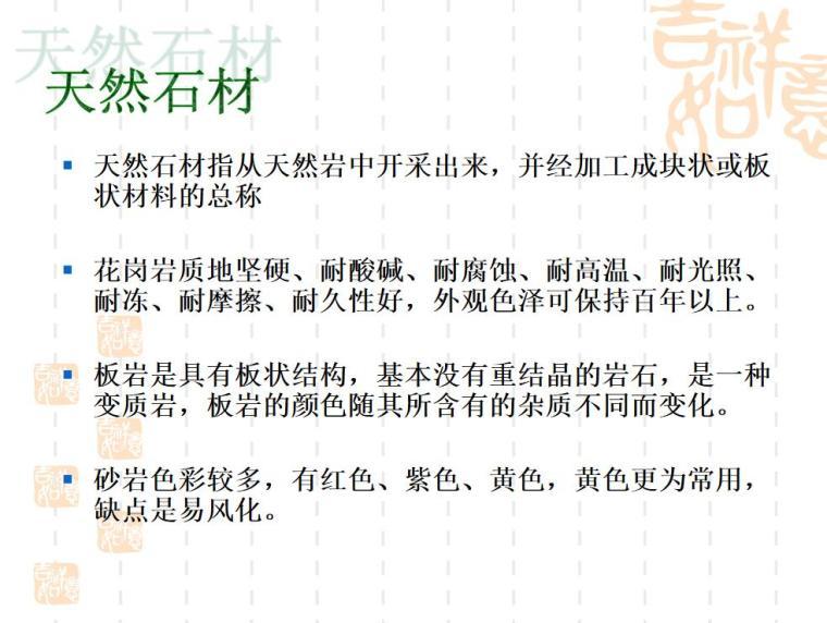景观设计-铺装要素(PPT+58页) (3)