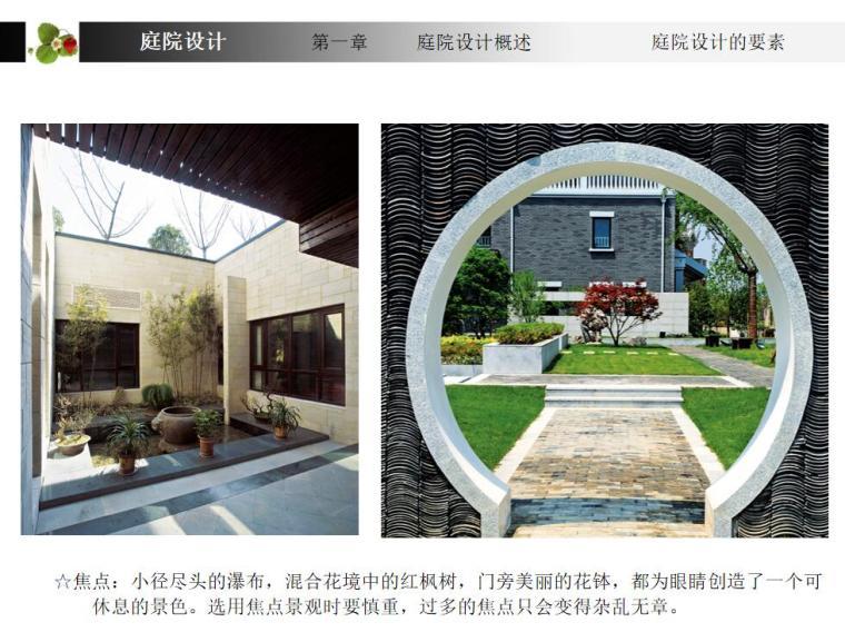 庭院景观设计 (4)
