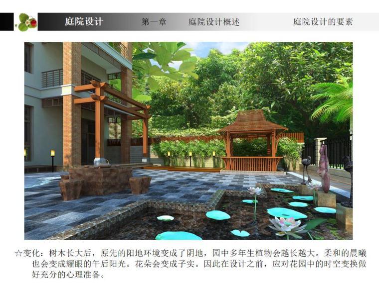 庭院景观设计 (3)