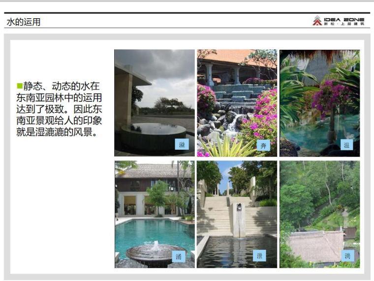 东南亚风格园林景观设计 (7)