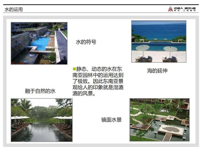 东南亚风格园林景观设计 (6)