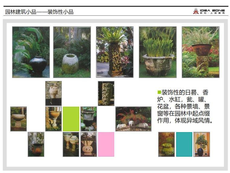 东南亚风格园林景观设计 (9)