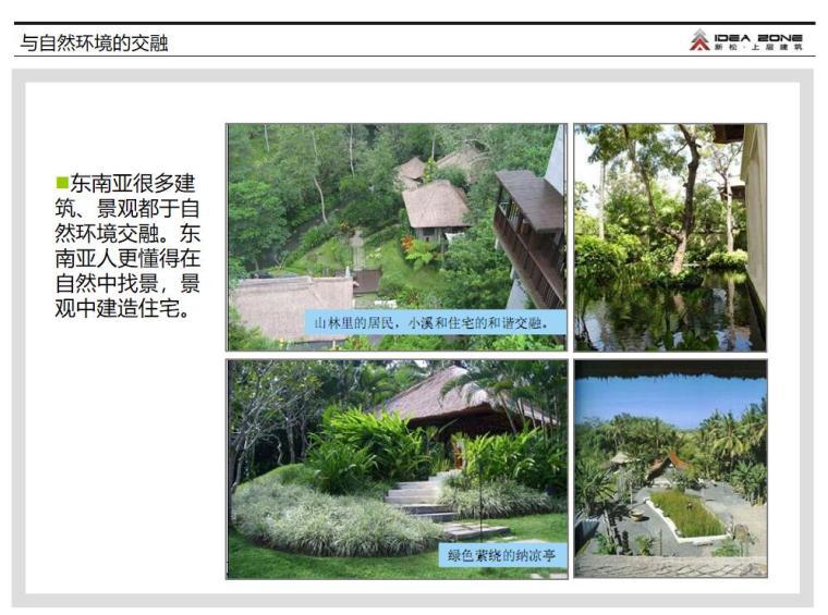 东南亚风格园林景观设计 (8)