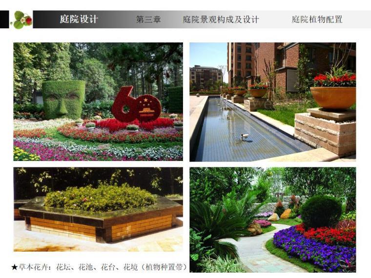 庭院景观设计 (6)