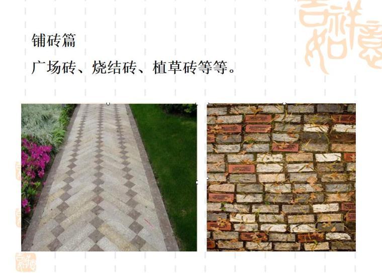 景观设计-铺装要素(PPT+58页) (10)