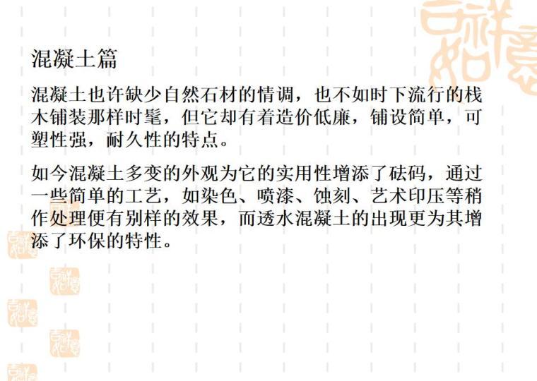 景观设计-铺装要素(PPT+58页) (11)