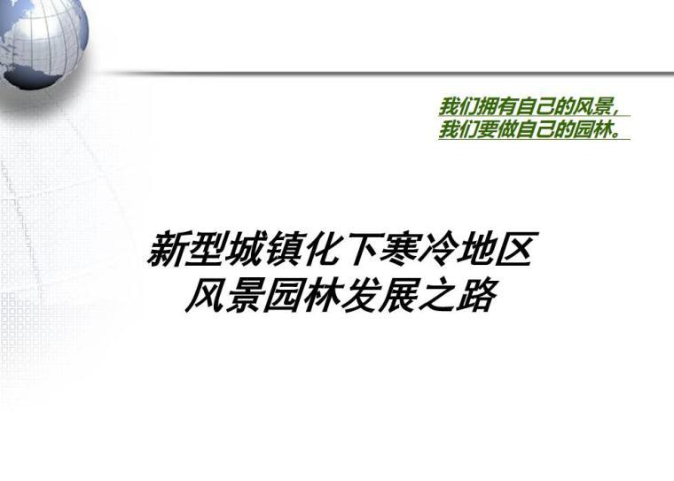 寒地园林设计讲义(PPT+97页)