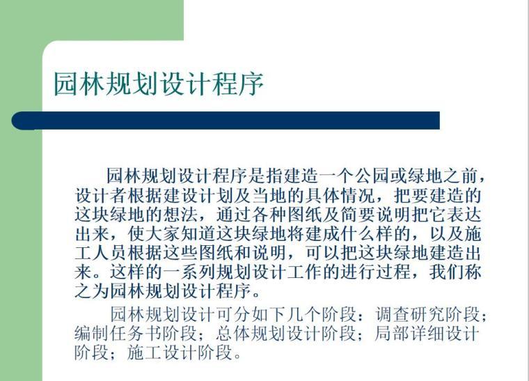 园林规划设计的程序(PPT+91页)-园林规划设计的程序 (1)