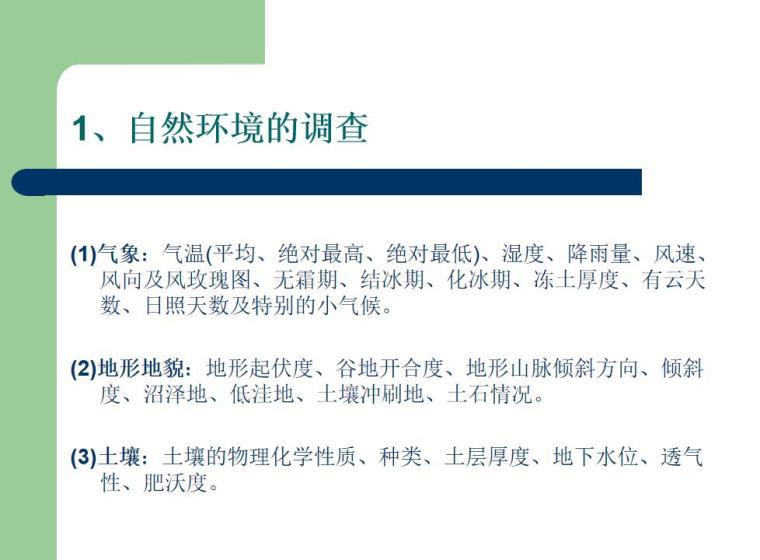 园林规划设计的程序 (3)