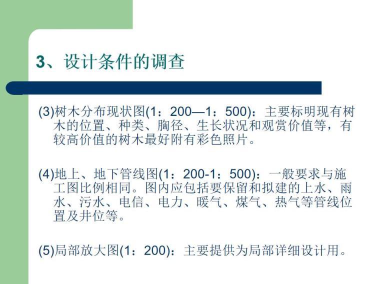 园林规划设计的程序(PPT+91页)-园林规划设计的程序 (6)