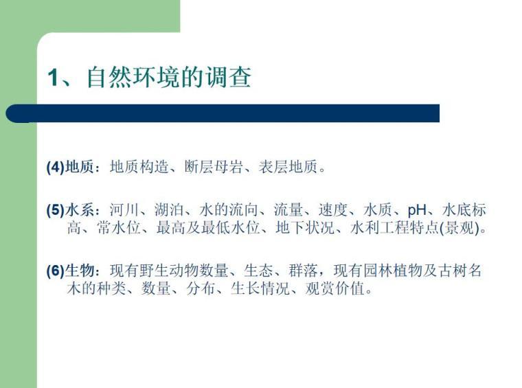 园林规划设计的程序 (4)