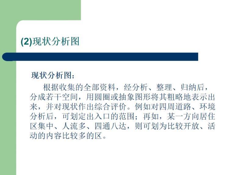 园林规划设计的程序 (8)