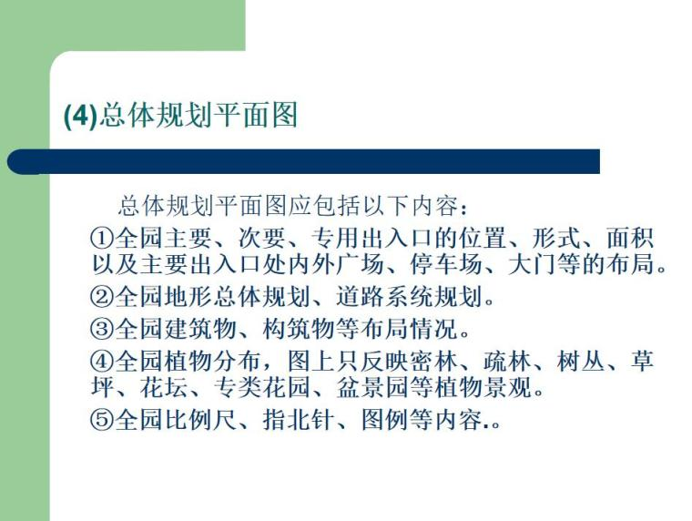园林规划设计的程序 (9)