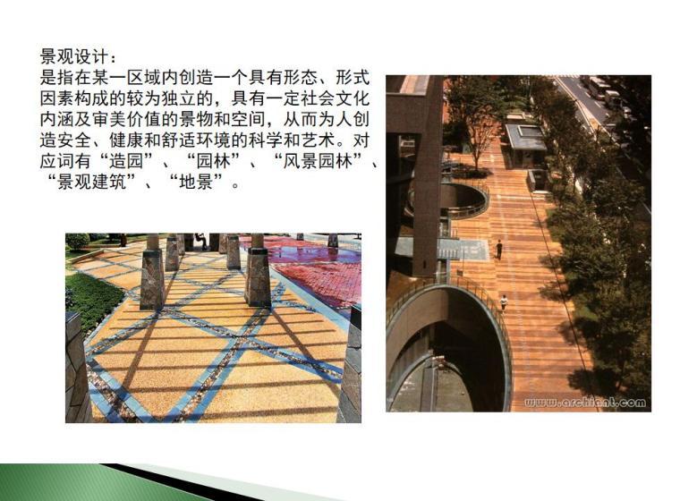 景观设计的基本知识 (3)