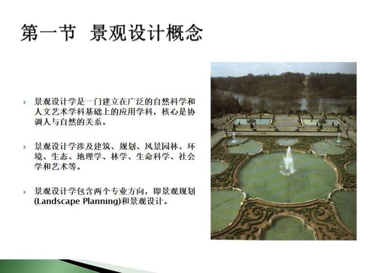 景观设计的基本知识 (1)