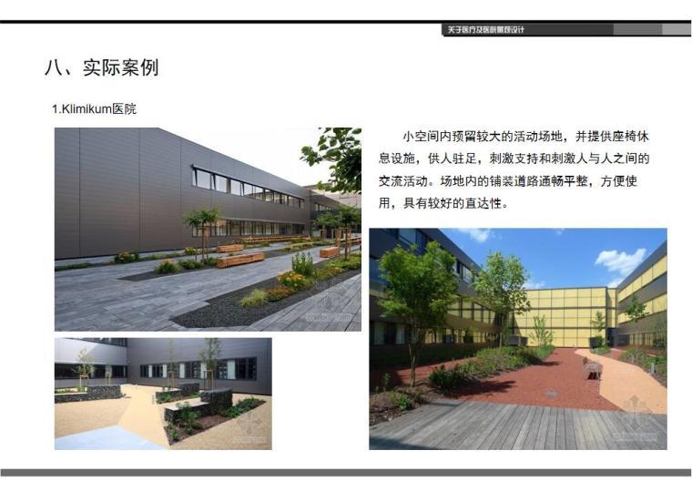 医疗及医院景观设计 (6)