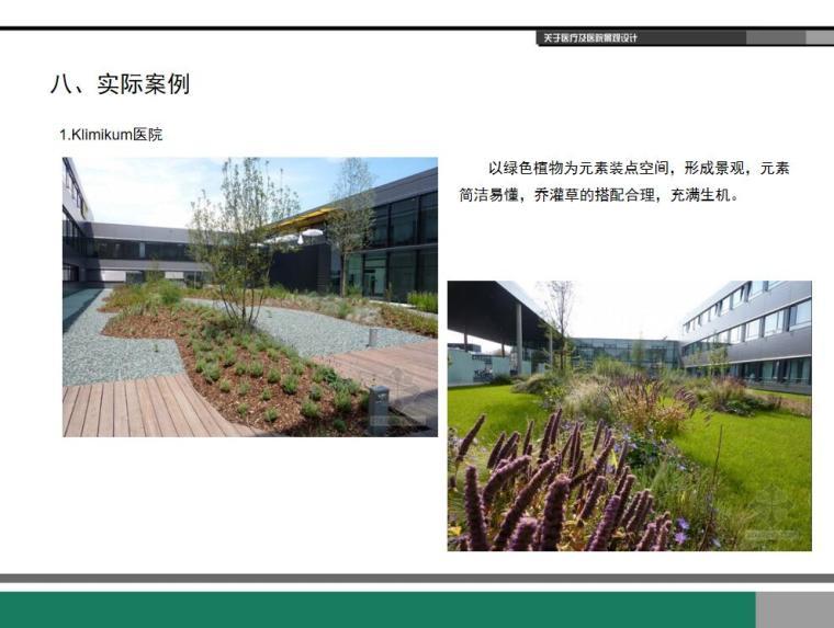 医疗及医院景观设计 (7)