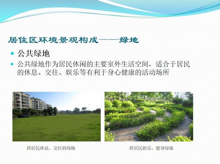 居住区景观设计讲义 (7)