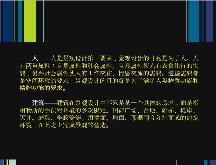 景观设计的方法与步骤 (2)