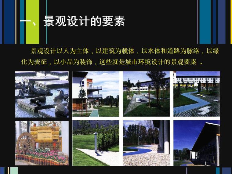 景观设计的方法与步骤 (1)