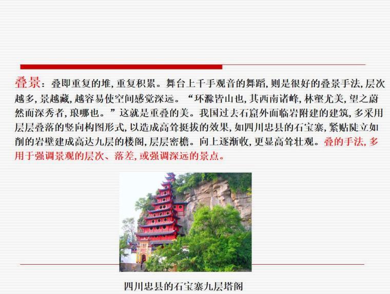 景观设计手法浅析(PPT+25页) (2)