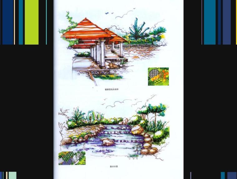 景观设计的方法与步骤 (9)