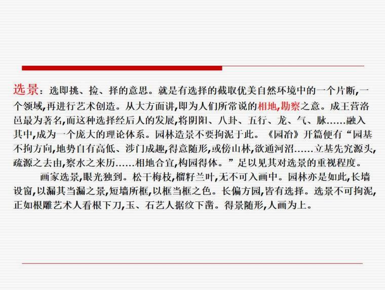 景观设计手法浅析(PPT+25页) (4)